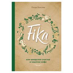 Fika, или шведское счастье в чашечке кофе. Балслев Л.