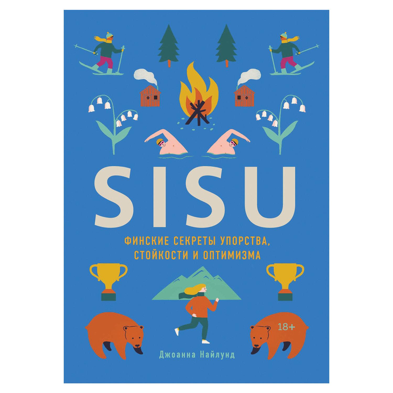 SISU. Финские секреты упорства, стойкости и оптимизма. Найлунд Д.