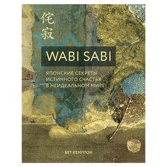 Wabi Sabi. Японские секреты истинного счастья. Кемптон Б.
