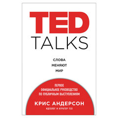 TED TALKS. Первое руководство по публичным выступлениям. Андерсон К.