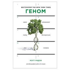 Геном: автобиография вида в 23 главах. Ридли М.