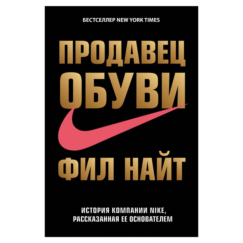 Продавец обуви. История компании Nike, рассказанная ее основателем, Найт Ф.