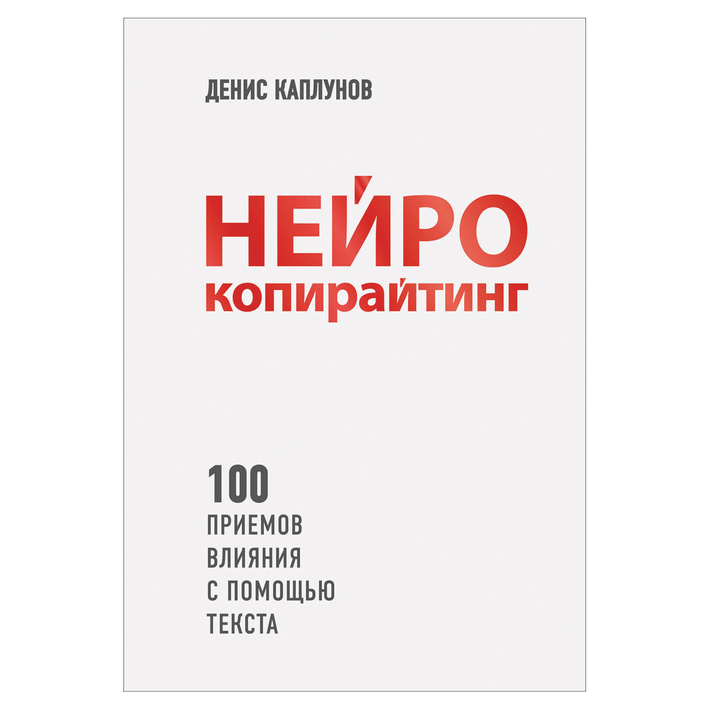 Нейрокопирайтинг. 100 приёмов влияния с помощью текста. Каплунов Д.