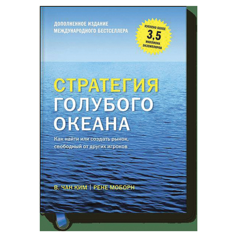 Стратегия голубого океана. Чан Ким, Моборн Р.