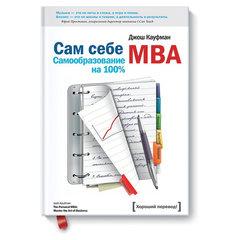Сам себе MBA. Кауфман Д.