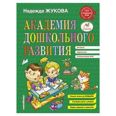 Академия дошкольного развития. Жукова Н.С.