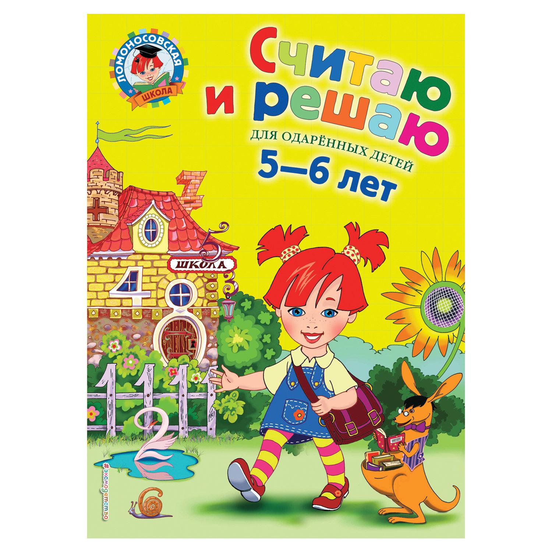 Считаю и решаю: для детей 5-6 лет, Володина Н.В.