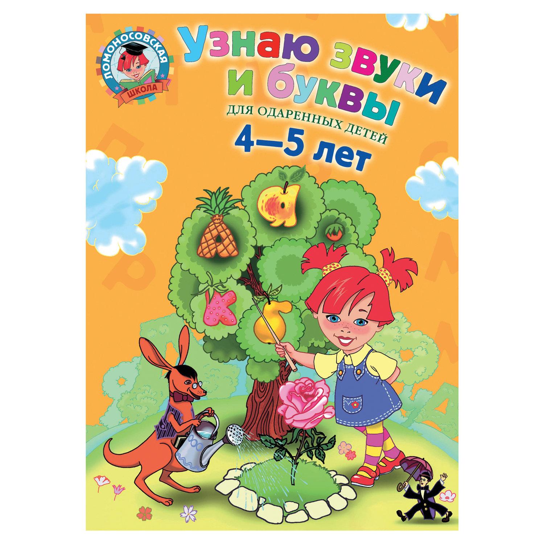 Узнаю звуки и буквы: для детей 4-5 лет, Пятак С.В.