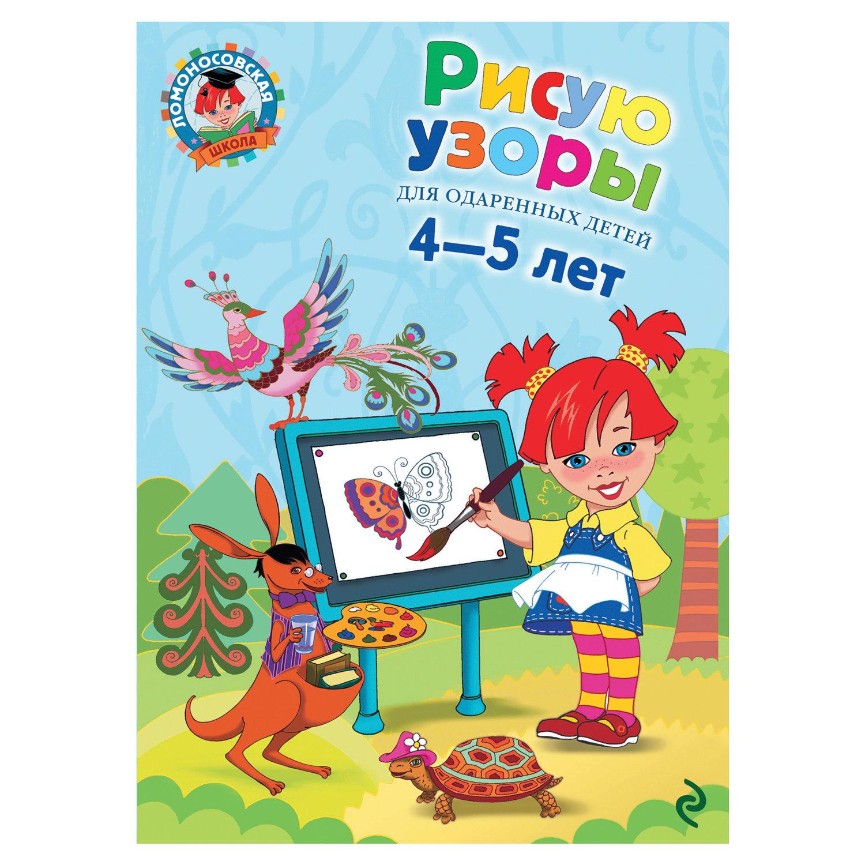 Рисую узоры: для детей 4-5 лет,Егупова В.А.