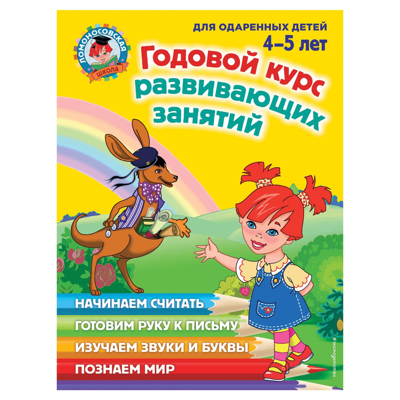 Годовой курс развивающих занятий: для детей 4-5 лет, Володина Н.В.