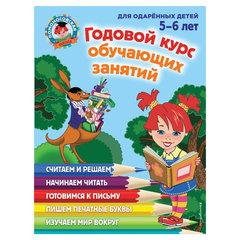 Годовой курс обучающих занятий: для детей 5-6 лет, Володина Н.В.