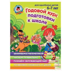 Годовой курс подготовки к школе: для детей 6-7 лет, Липская Н.М.