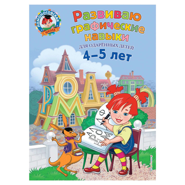 Развиваю графические навыки: для детей 4-5 лет, Володина Н.В.