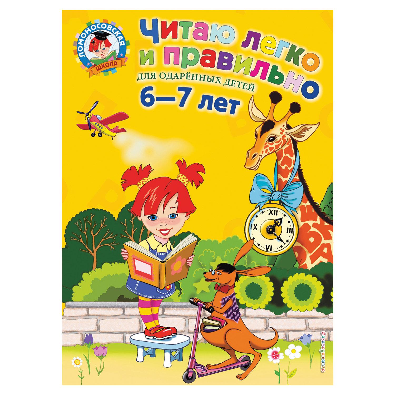 Читаю легко и правильно: для детей 6-7 лет, Володина Н.В.