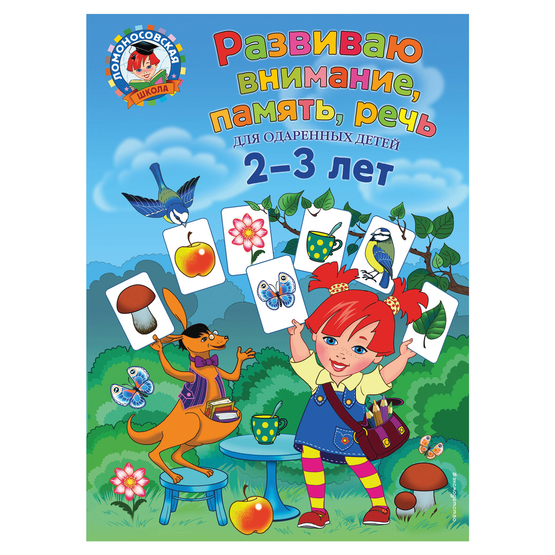Развиваю внимание, память, речь: для детей 2-3 лет, Володина Н.В.