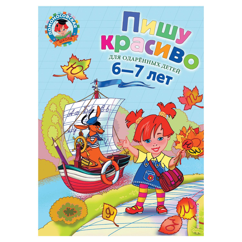 Пишу красиво: для детей 6-7 лет. Володина Н.В.