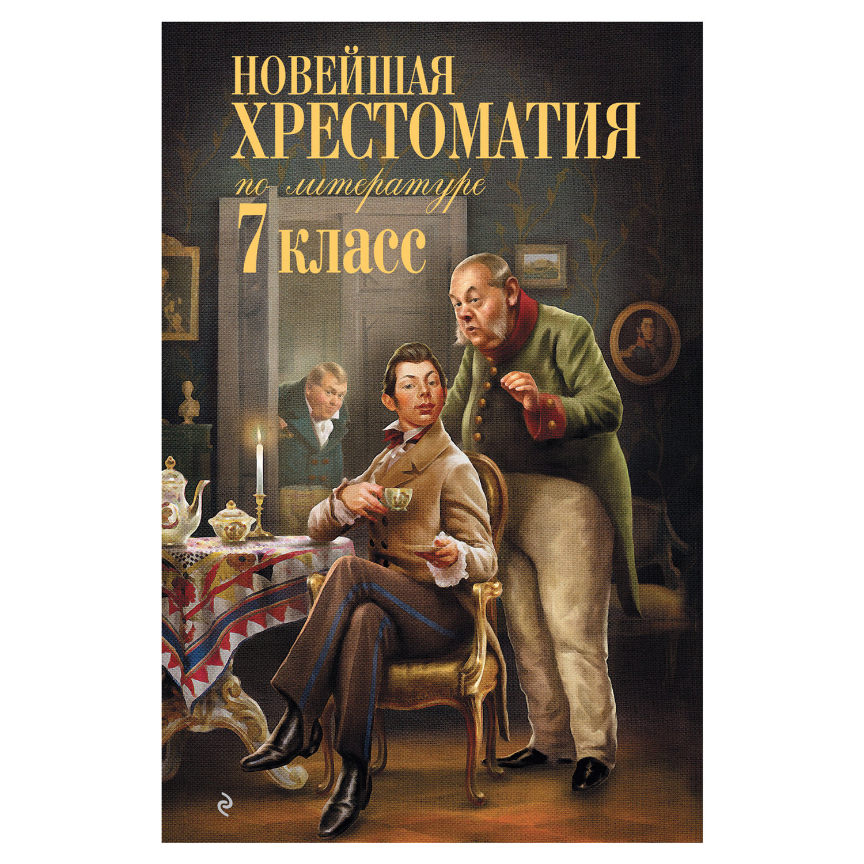 Новейшая хрестоматия по литературе. 7 класс