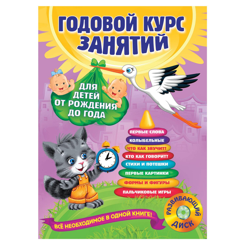 Годовой курс занятий. Для детей от рождения до года (+CD), Далидович А.