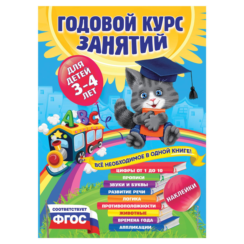 Годовой курс занятий. Для детей 3-4 лет (с наклейками). Далидович А.