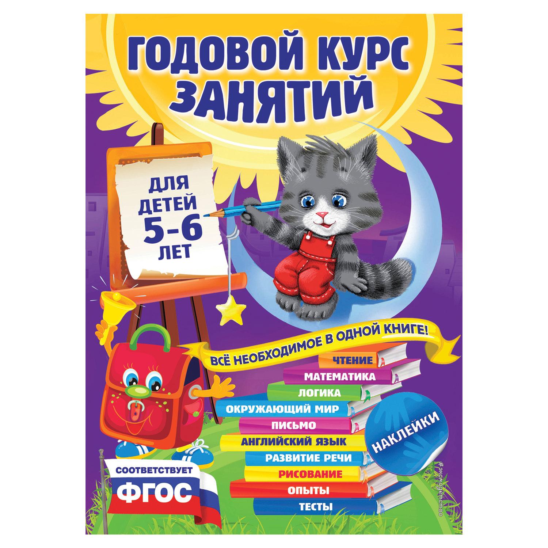Годовой курс занятий. Для детей 5-6 лет (с наклейками), Зарапин В.Г.