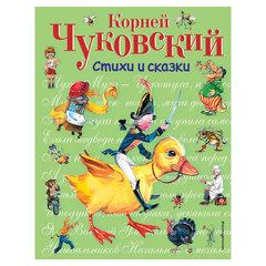 Стихи и сказки. Чуковский К.И.