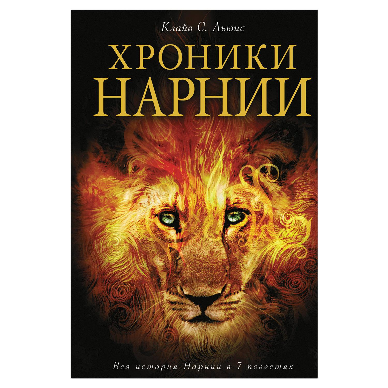 Хроники Нарнии, Льюис К.С.