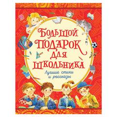 Большой подарок для школьника. Драгунский В.Ю., Голявкин В.В., Георгиев С.Г.