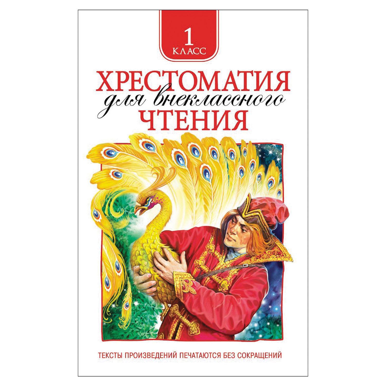 Хрестоматия для внеклассного чтения. 1 класс, Даль В.И., Кушнер А.С.
