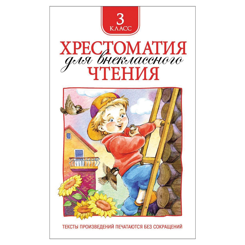 Хрестоматия для внеклассного чтения. 3 класс, Лермонтов М.Ю., Пришвин М.М.