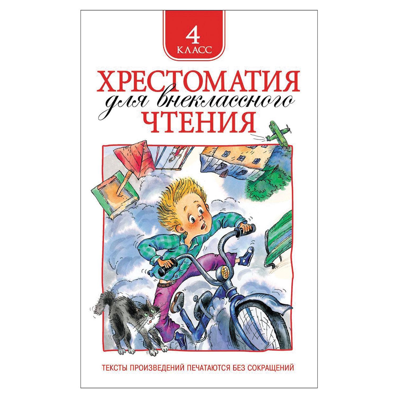 Хрестоматия для внеклассного чтения. 4 класс, Заболоцкий Н.А., Крылов И.А.