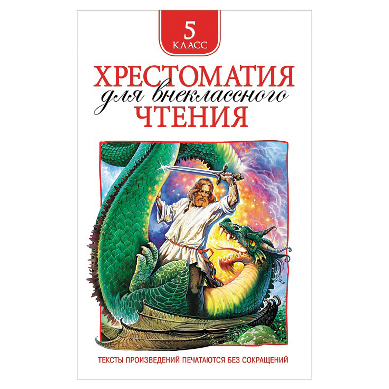 Хрестоматия для внеклассного чтения. 5 класс. Есенин С.А., Уайльд О.