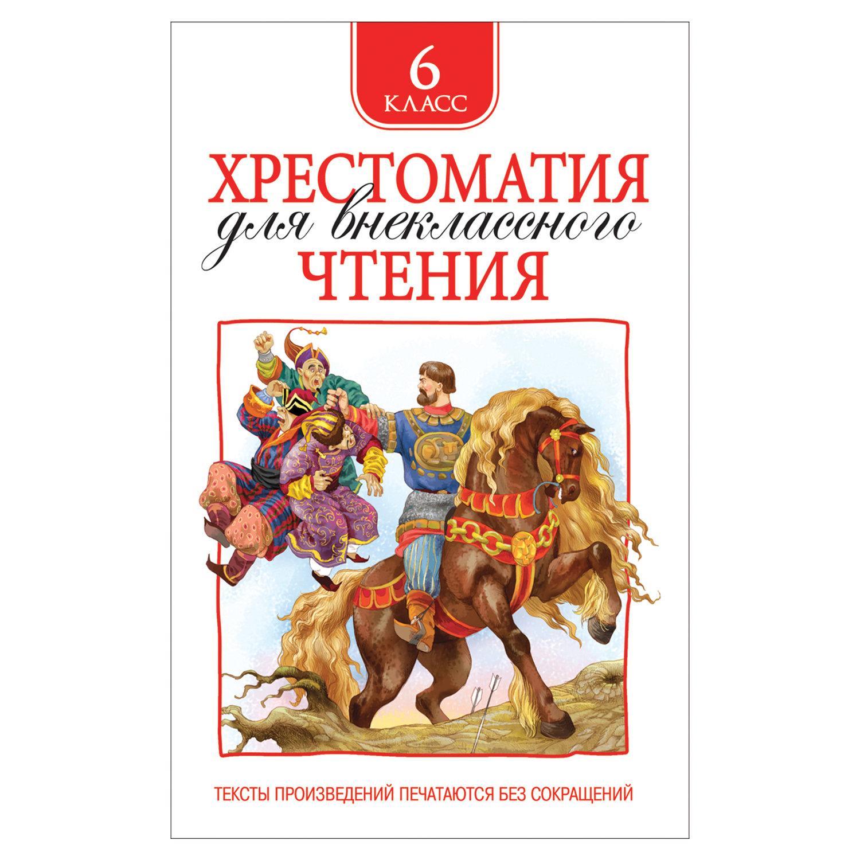 Хрестоматия для внеклассного чтения. 6 класс, Зощенко М.М., Лермонтов М.Ю.