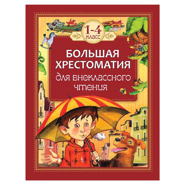 Большая хрестоматия для внеклассного чтения. 1-4 класс, Гаршин В.М.