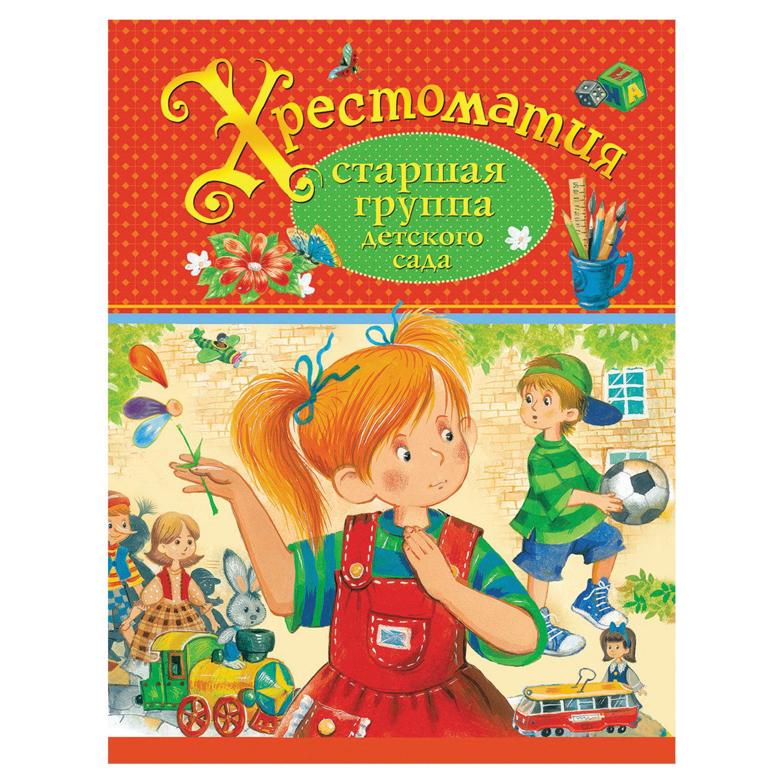 Хрестоматия. Старшая группа детского сада, Андерсен Х.К., Катаев В.П.