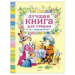 Лучшая книга для чтения от 1 до 3 лет, Барто А.Л., Хармс Д., Чуковский К.И.