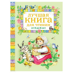 Лучшая книга для чтения от 3 до 6 лет, Заходер Б., Мандельштам О.Э.
