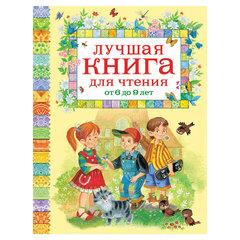 Лучшая книга для чтения от 6 до 9 лет. Гримм В. и Я., Осеева В.А., Хармс Д.