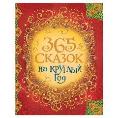 365 сказок на круглый год. Андерсен Х.-К., Гримм В. и Я., Перро Ш.