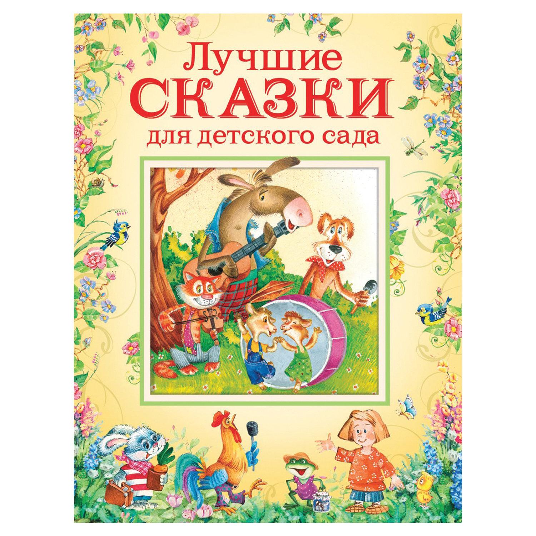 Лучшие сказки для детского сада. Булатов М.А., Капица О.И., Толстой А.Н.