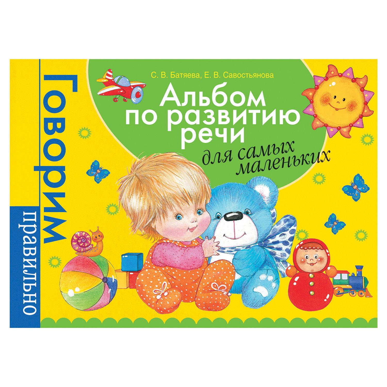 Альбом по развитию речи для самых маленьких, Батяева С.В.