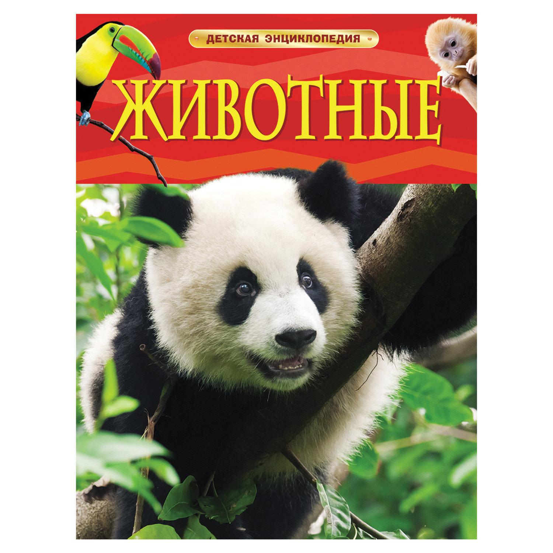 Энциклопедия детская. Животные. Смит М.