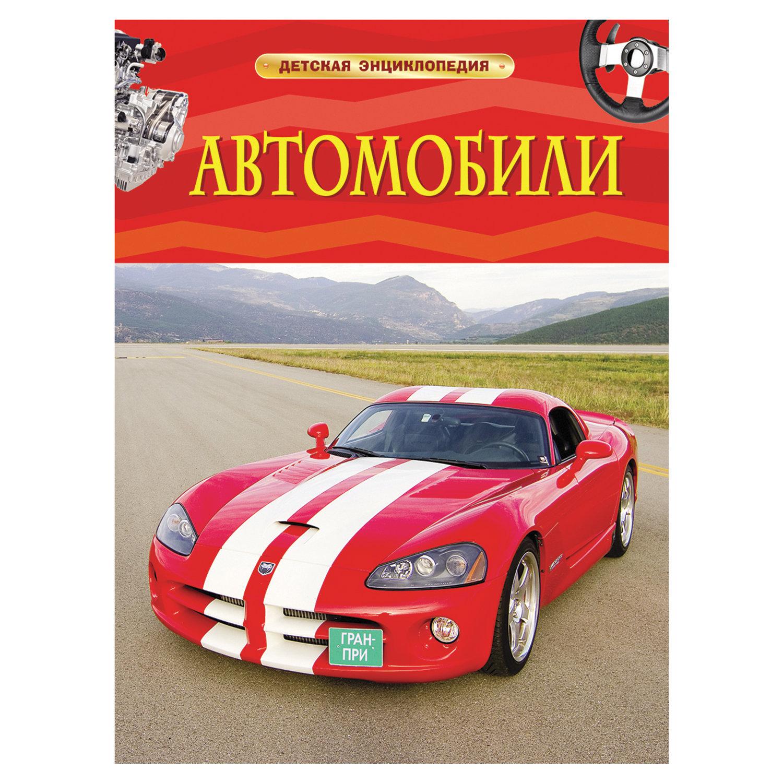 Энциклопедия детская. Автомобили, Гришечкин В.А.