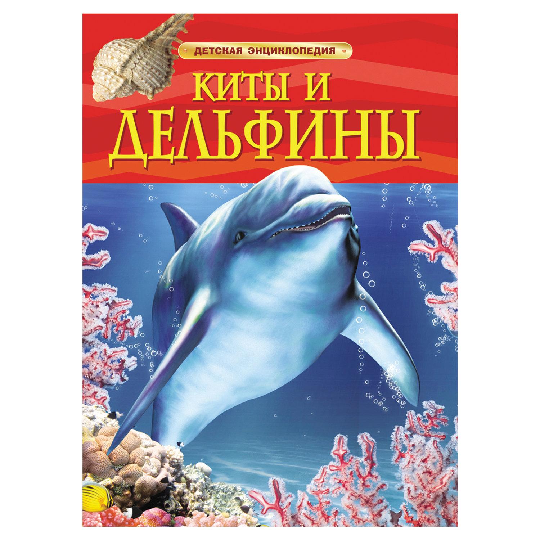 Энциклопедия детская. Киты и дельфины. Дэвидсон С.