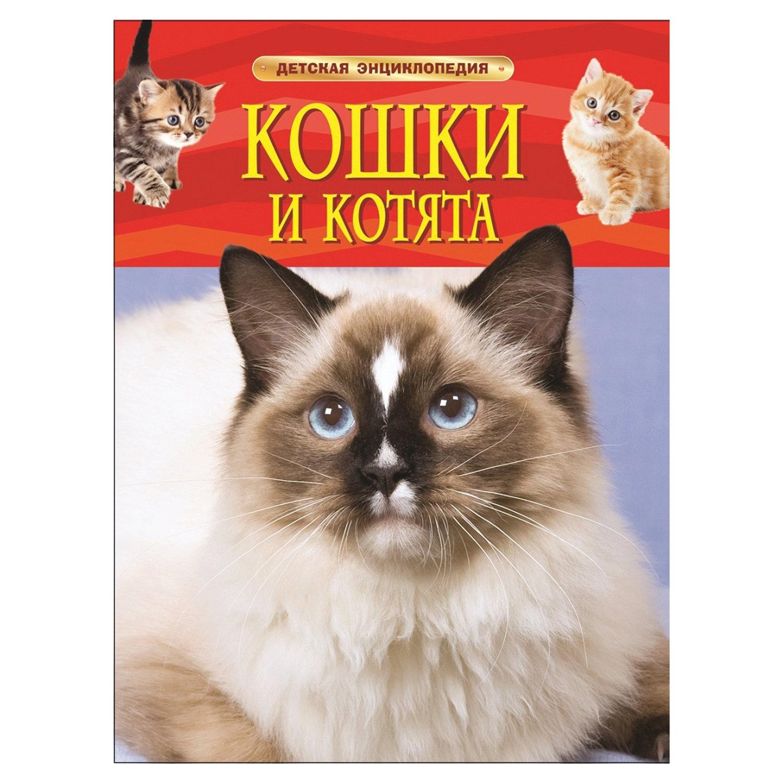 Энциклопедия детская. Кошки и котята. Травина И.В.