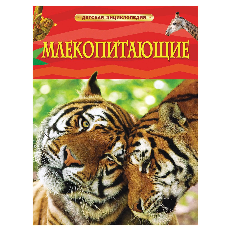 Энциклопедия детская. Млекопитающие. Берни Д.