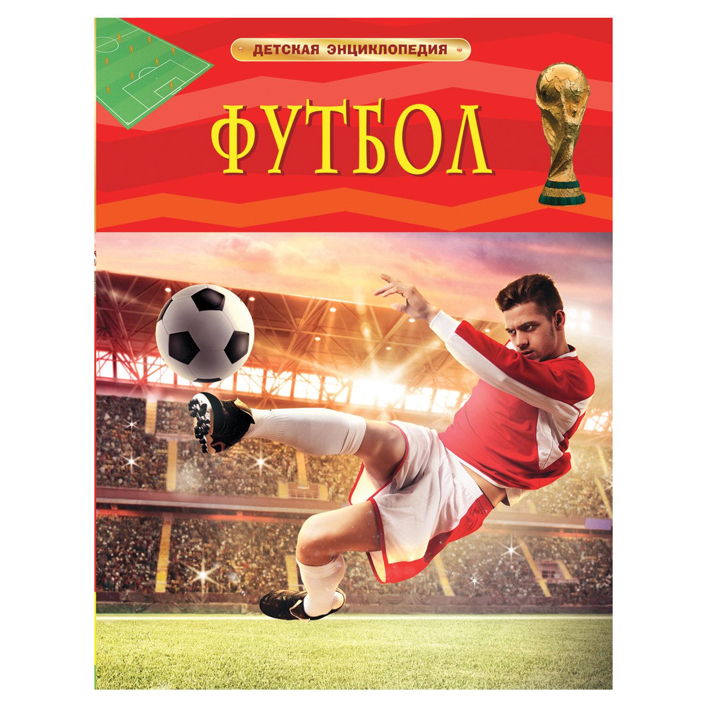 Энциклопедия детская. Футбол. Гиффорд К.