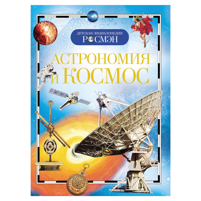 Энциклопедия детская. Астрономия и космос. Кадаш Т.В.