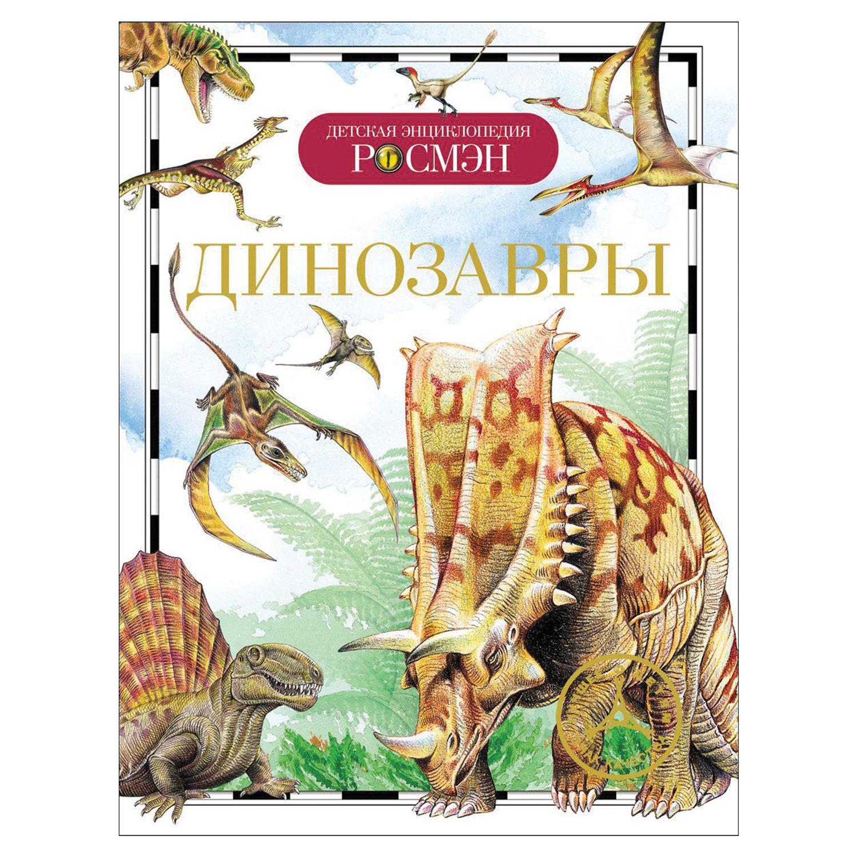 Энциклопедия детская. Динозавры. Рысакова И.В.