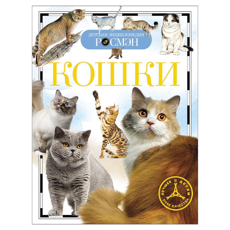 Энциклопедия детская. Кошки, Широнина Е.В.