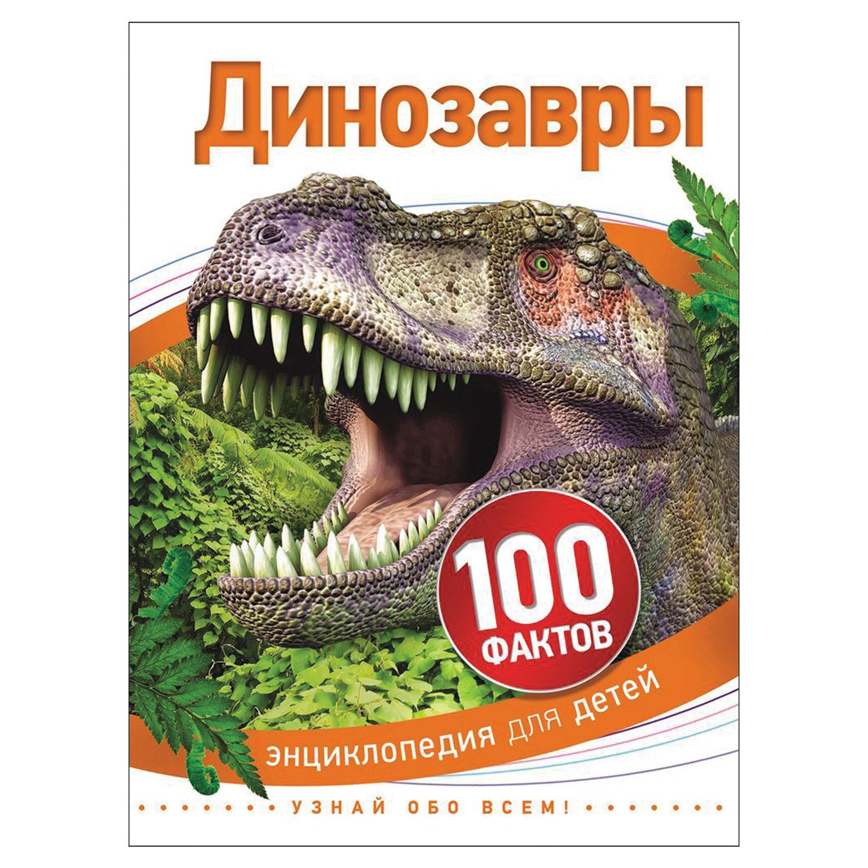 Энциклопедия детская. 100 фактов. Динозавры. Джонсон Дж., Кэй Э., Паркер С.